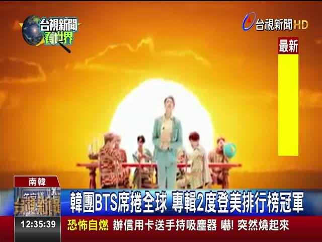 韓團BTS席捲全球 專輯2度登美排行榜冠軍