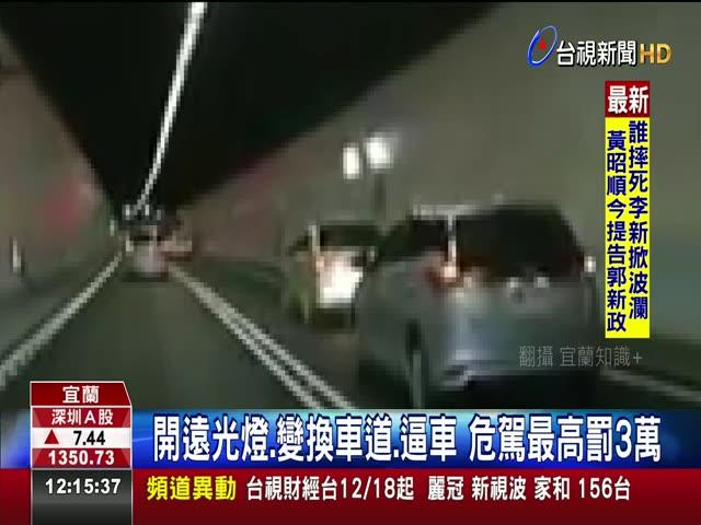 惡意逼車! 貼著前車開出雪隧 車主氣炸