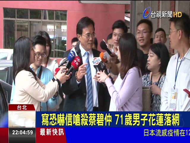 寫恐嚇信嗆殺蔡碧仲 71歲男子花蓮落網