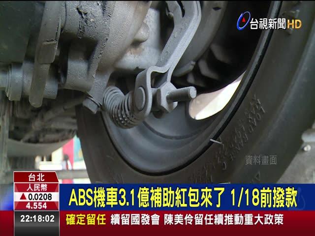 ABS機車3.1億補助紅包來了 1/18前撥款