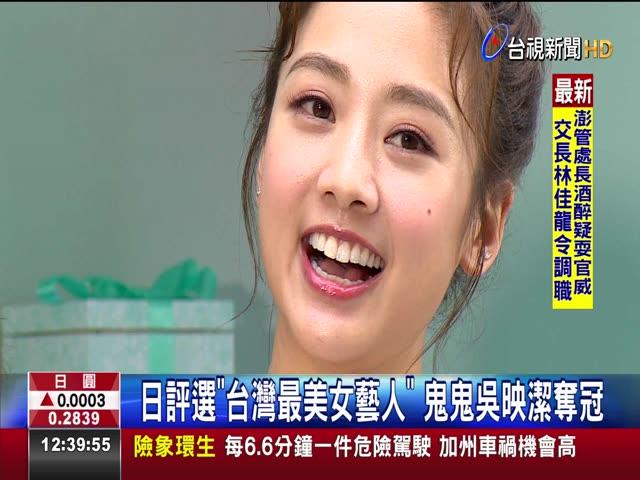 日評選台灣最美女藝人 鬼鬼吳映潔奪冠