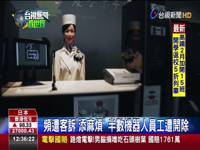 效率太差! 日機器人酒店決定重新聘用人類