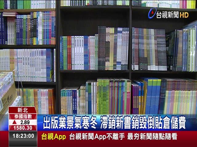 每年花多少錢買書? 文化部調查:平均686元