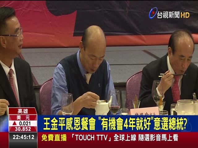王金平感恩餐會 有機會4年就好意選總統?