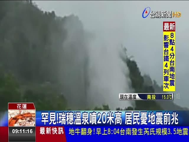 罕見!瑞穗溫泉噴20米高 居民憂地震前兆