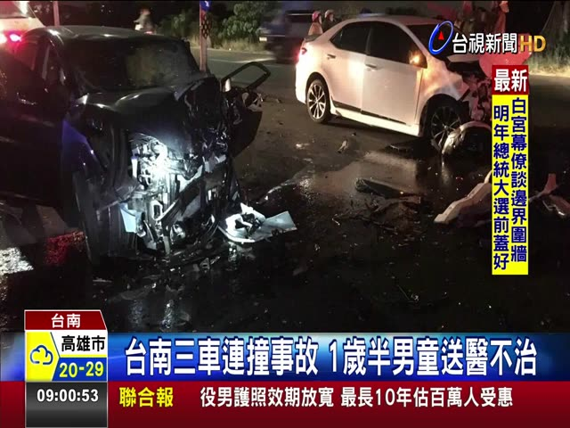 台南三車連撞事故 1歲半男童送醫不治