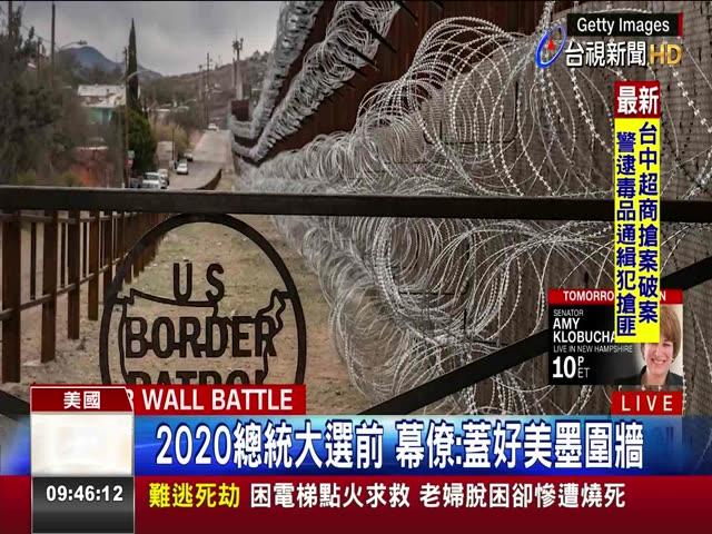 2020總統大選前 幕僚:蓋好美墨圍牆