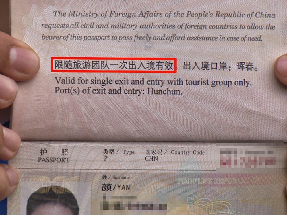赴俄旅遊 護照註銷