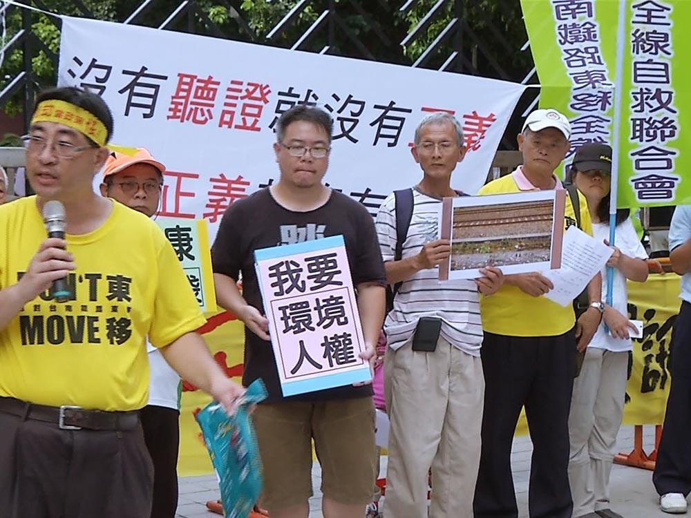 南鐵東移 居民抗爭
