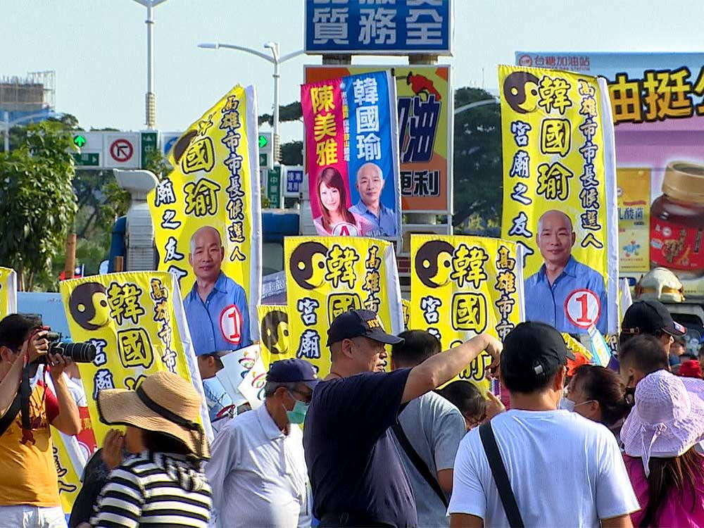 非典型KMT 翻轉高雄