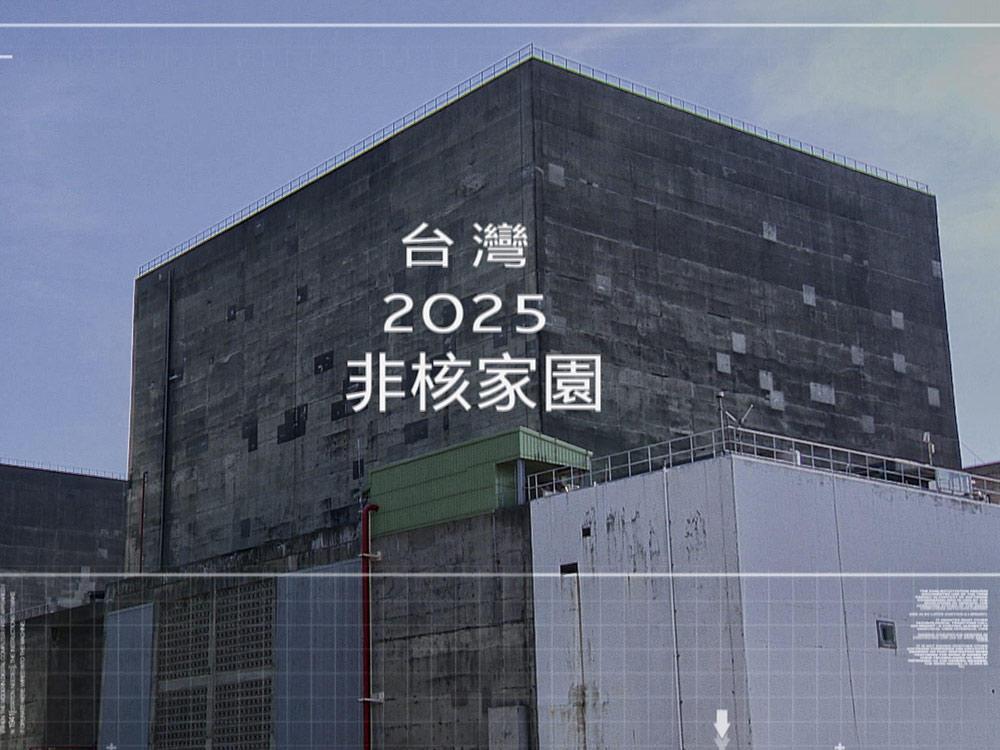 2025 非核家園