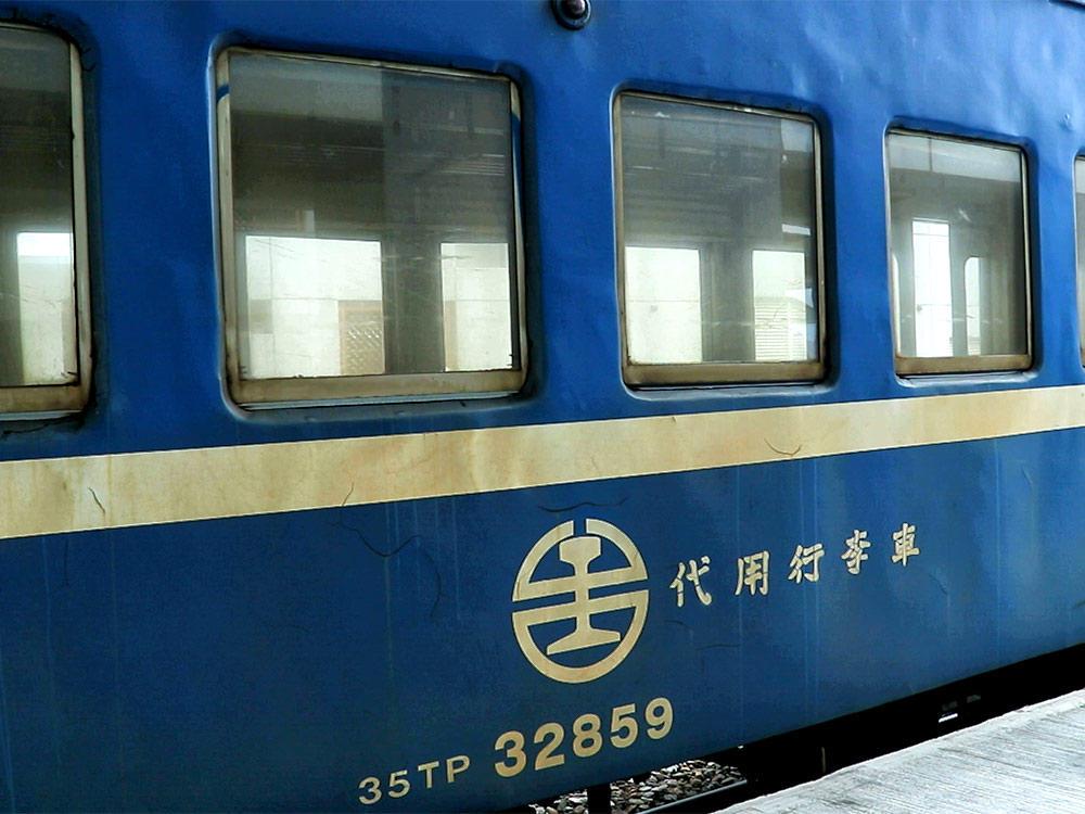藍皮火車 行李快遞