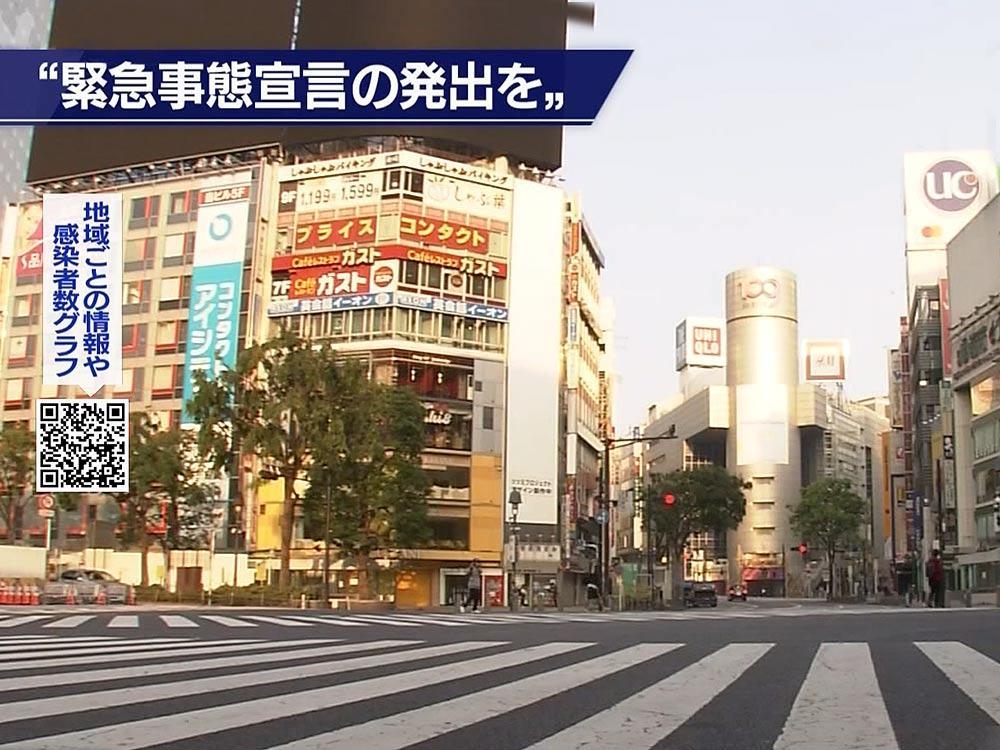 東京宣布 緊急狀態