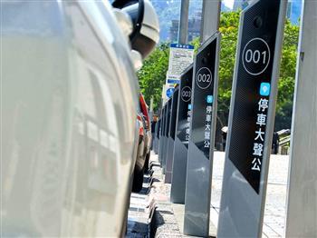 智慧城市 聰明停車