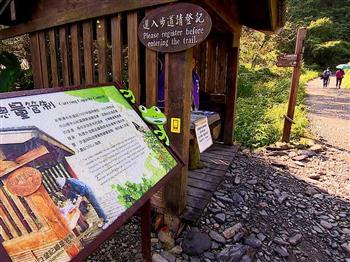 山林秘境 手作步道