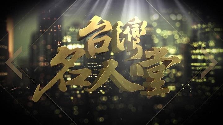 台灣-台灣名人堂