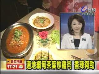 緬甸茶葉炒雞肉 香辣夠勁 魚露鱈魚 咖哩牛肉 口味道地 涼拌薑絲 加入十多種豆類