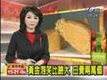 黃金泡芺比臉大 月賣兩萬個 地瓜餡甜而不膩 表皮酥脆
