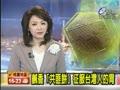 鹹香「共匪餅」征服台灣人的胃 大陸版韭菜盒子 嘉義紅到桃園