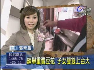 練舉重賣豆花 子女雙雙上台大 用料貨真價實 薑汁豆花受歡迎