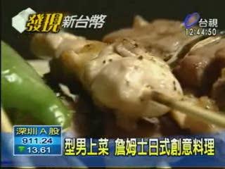 型男上菜 詹姆士日式創意料理