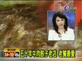 酸甜泡菜炒牛肉 口味很道地 紅燒牛肉砂鍋 肉質鮮嫩有嚼勁 五十年牛肉餃子老店 老饕愛