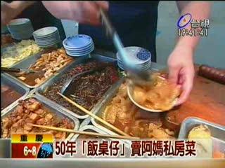 50年「飯桌仔」賣阿媽私房菜