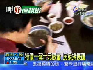 四川獨特口味 老兵牛肉麵暴紅 特價一碗十元限量 民眾排長龍