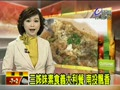 三姊妹素食義大利餐 南投飄香 母罹癌回台 姊妹更重視養生 在地蔬菜當食材 西餐台灣味