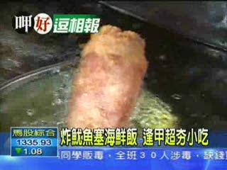 炸魷魚塞海鮮飯 逢甲超夯小吃 蜂蜜芥末搭起司紅醬 口感特殊
