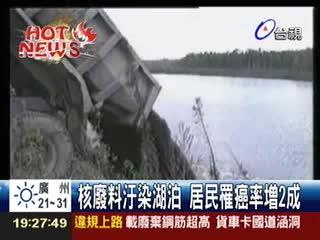 俄羅斯全球最毒湖站一小時斃命