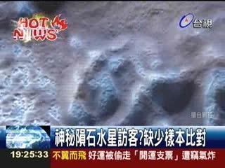 全球第一顆摩洛哥隕石疑自水星