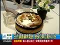 日式鑄鐵鍋烤鬆餅 餅皮Q彈月賣600份 愛心在中間! 立體水果冰磚造型吸睛 跟拳頭一樣大!韓馬卡龍冰淇淋攻粉領