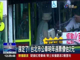 漲定了!台北市公車明年漲票價估2元