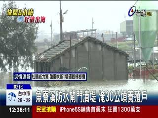 魚寮溪防水閘門潰堤淹30公頃養殖戶