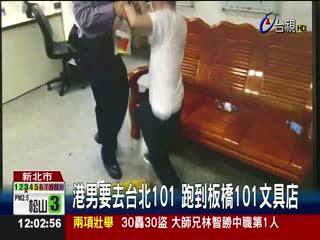 港男要去台北101跑到板橋101文具店