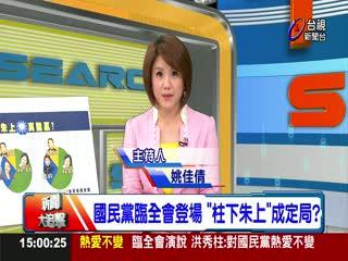 國民黨臨全會特別報導