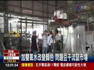 摻工業級過氧化氫1350公斤豆干封存