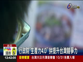 行政院生產力4.0拚提升台灣競爭力