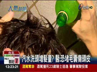汽水洗頭增髮量?醫:恐堵毛囊傷頭皮