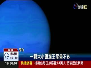 天文學重大發現太陽系恐存在第9行星