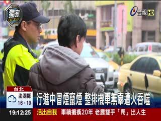 直擊!南京東路鬧區火燒車延燒5機車