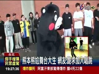 熊本熊尬舞台大生網友:跪求加入唱跳