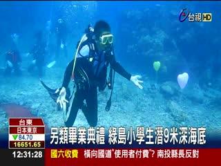 另類畢業典禮綠島小學生潛9米深海底