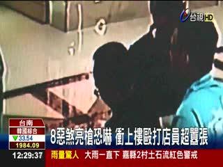 黑衣人闖理容院討保護費店員報警遭毆