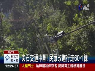 竹60線15.5K崩塌尖石-司馬庫斯道路斷