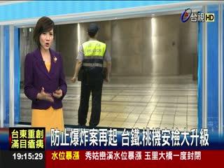 防止爆炸案再起台鐵.桃機安檢大升級