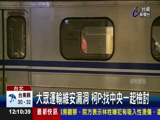 台鐵爆炸案柯文哲赴內湖三總探視傷患
