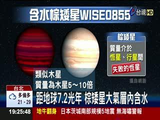 前所未聞!太陽系外星體發現水蹤跡