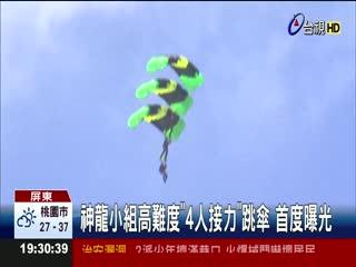 神龍小組高難度4人接力跳傘首度曝光